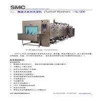 SMC隧道式系列洗笼机