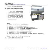 VBDS 3200型垫料自动添加机