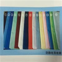 防静电导电绸Antistatic electric conductive silk