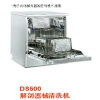 意大利steelco解剖器械清洗机 DS500